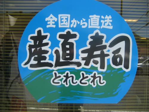 竹原市で回転寿司を頂くことにしました