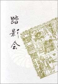 花川梅朝さん