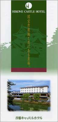 滋賀県彦根市の彦根城を散策