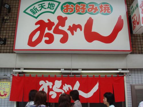 広島風お好み焼き「新天地みっちゃん」