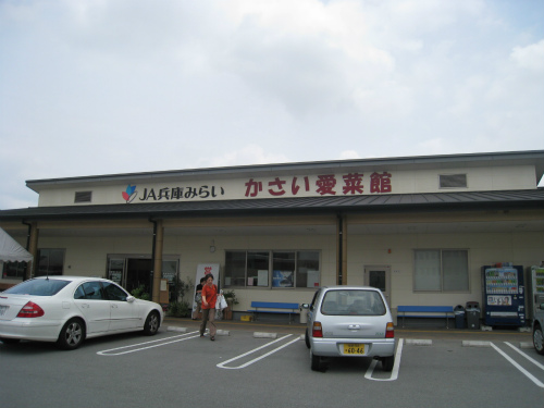 JA兵庫みらい・かさい愛菜館