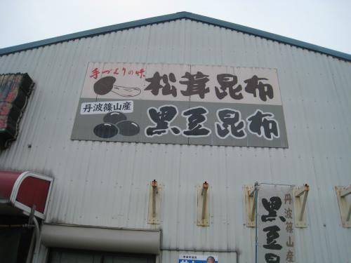 甲北食品工業