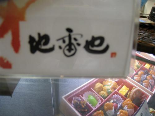 わらび餅の「芳光」