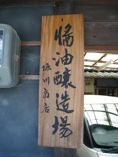 竹原保存地区