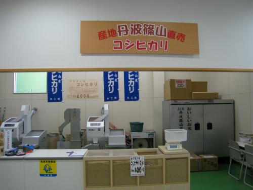 JA丹波篠山・味土里館