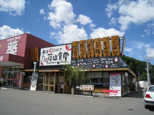 丹波篠山への近隣ツアー
