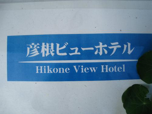 彦根ビューホテル