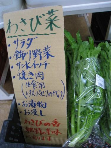 JA 兵庫六甲「農野花(ののはな)」