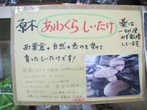 道の駅・彩菜茶屋