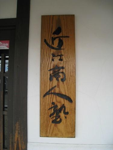 近江八幡へ近隣ツアー