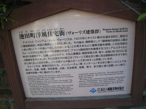 池田町洋風住宅街(ヴォーリズ建築群)
