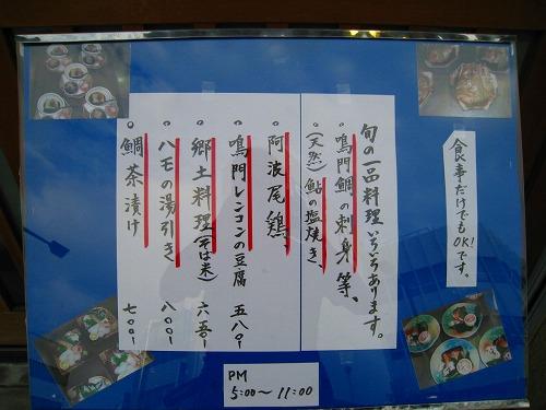 徳島 天然鮎