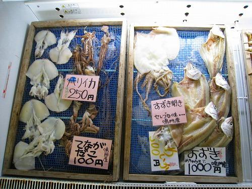 徳島 お土産