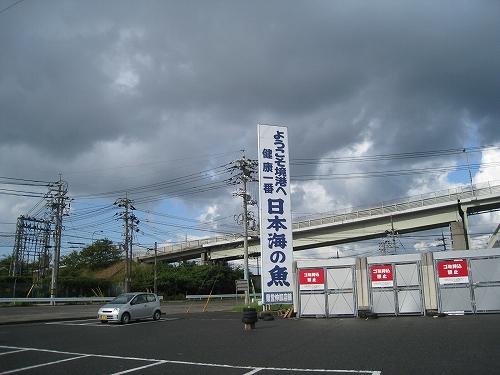 境港水産物直売センター