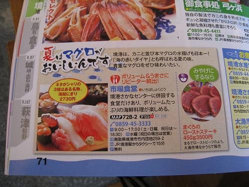 境港 海鮮丼