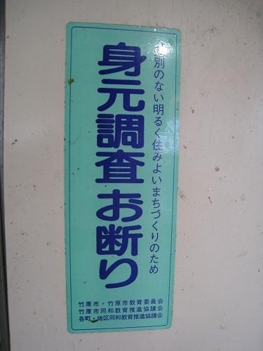 広島県 忠海