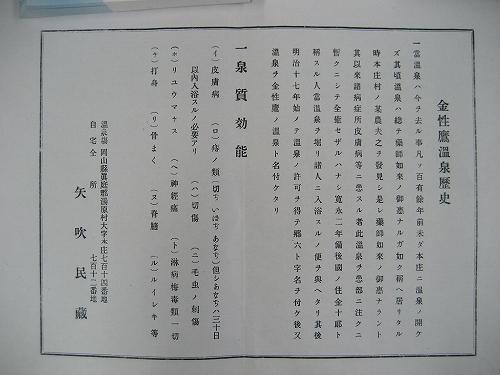 湯原温泉 郷緑館