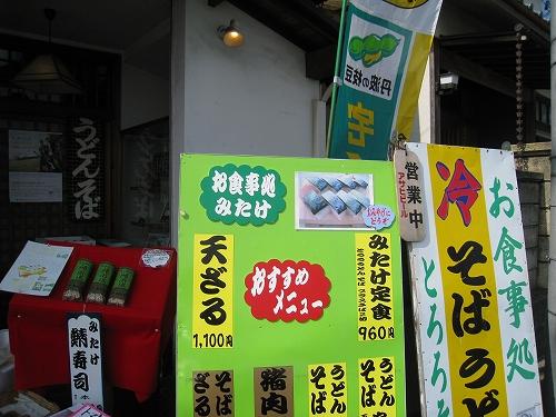 鯖寿司とまけきらい神社
