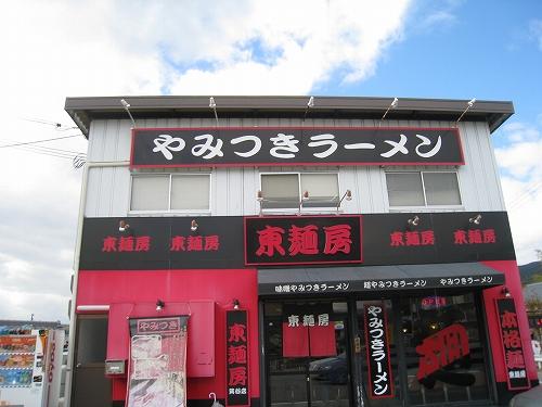 神戸市 ラーメン